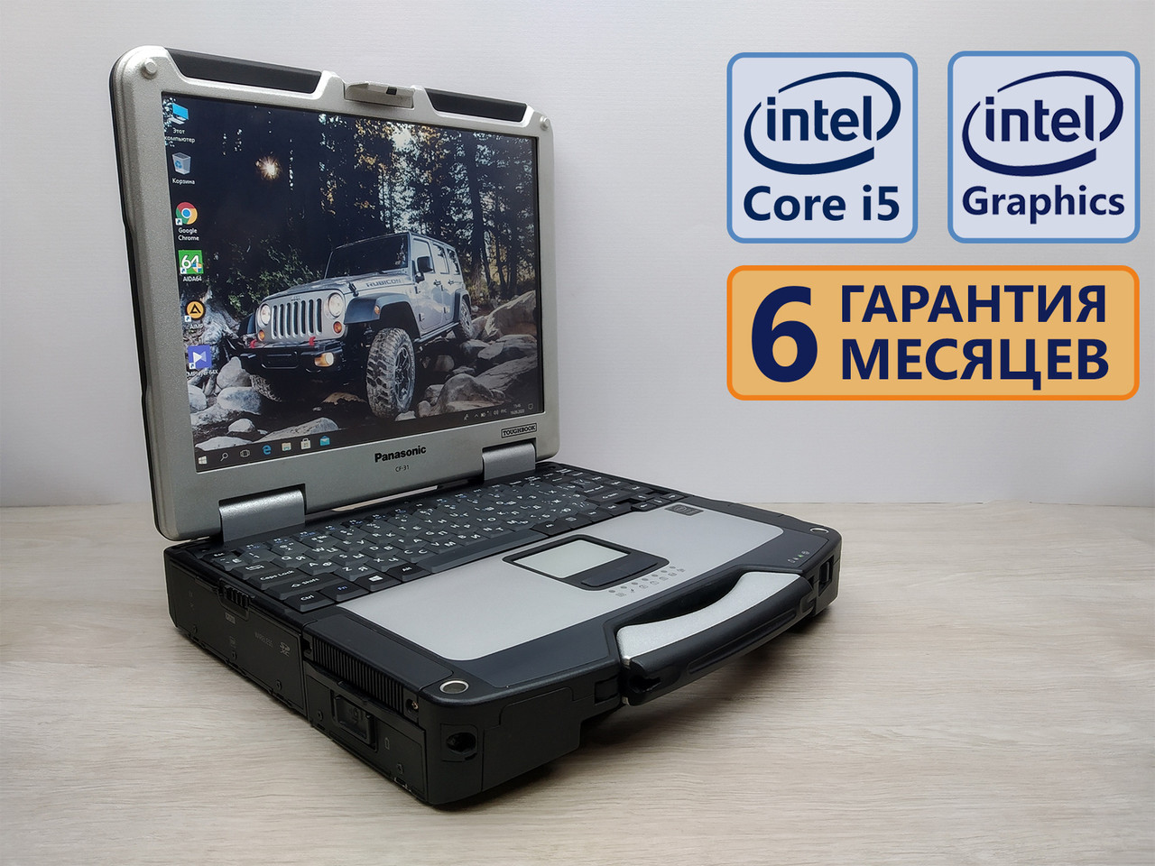 Защищенный Panasonic Toughbook CF-31(14600m9) 13.1 (HD+)/ Core i5-5300U (2(4)x max2.9GHz)/ RAM 8GB/ SSD 120GB/