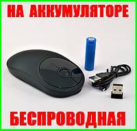 Беспроводная Мышка на АККУМУЛЯТОРЕ Заряжается от USB Тонкая Для Компьютеров и Ноутбуков