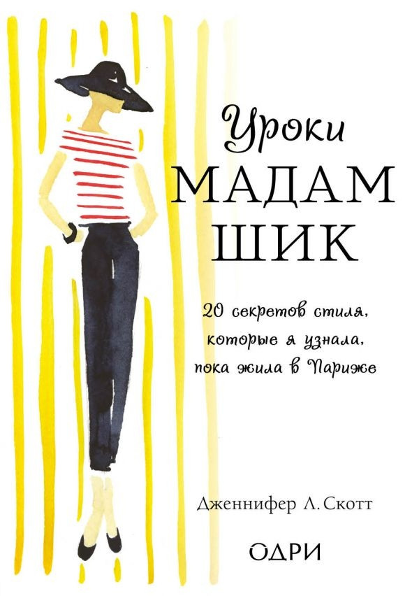 Уроки мадам Шик. 20 секретов стиля