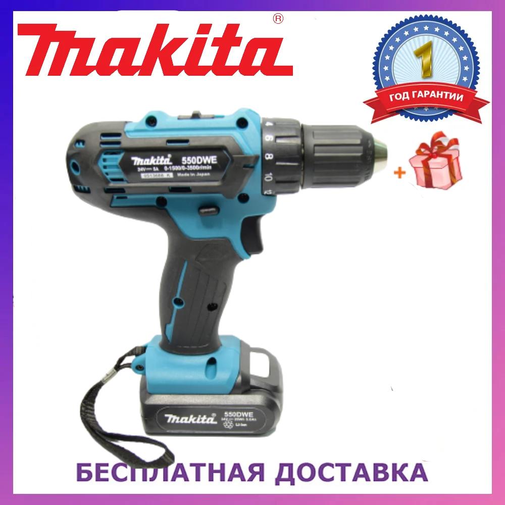 Шуруповерт Makita 550 DWE | 24V 5A/h Li-Ion | Аккумуляторный шуруповёрт Макита, дрель шуруповерт