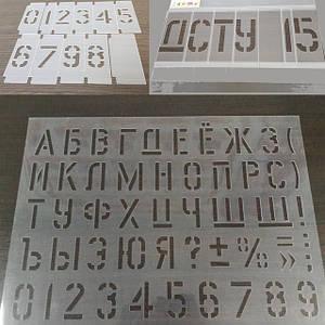 Трафарет с буквами и цифрами многоразовый из пластика
