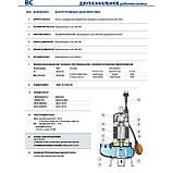 Фекальный насос Pedrollo BCm 10/50 - 10 м, фото 5