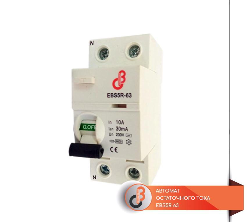Автомат залишкового струму EBS5R-63