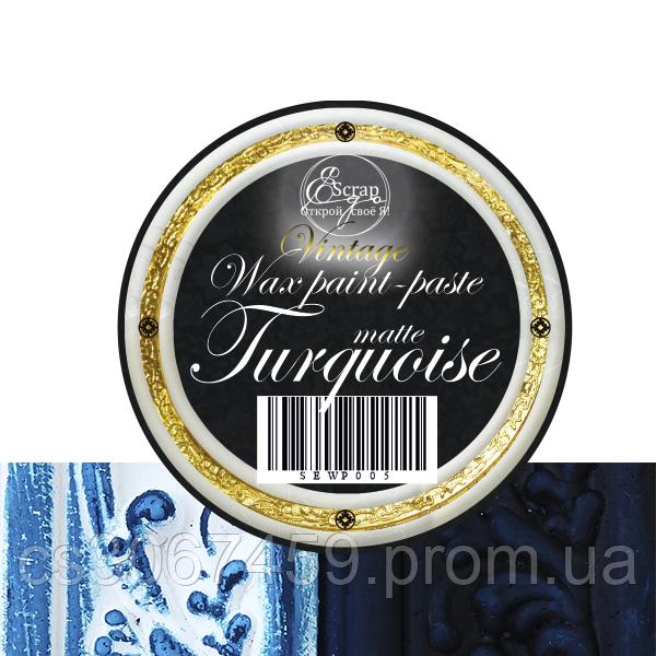 "Восковая краска-паста VINTAGE ""Turquoise Matte"""
