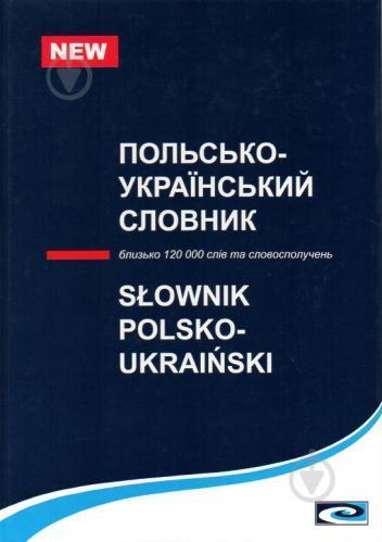 Польсько-український словник 120 тис. слів. Житар