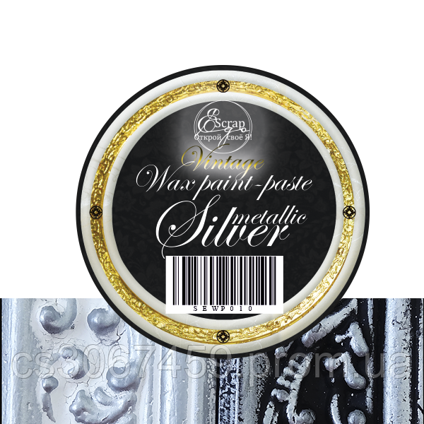 """Восковая краска-паста VINTAGE """"Silver Metallic"""""""