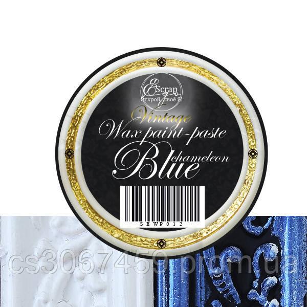 """Восковая краска-паста VINTAGE """"Blue Chameleon"""""""