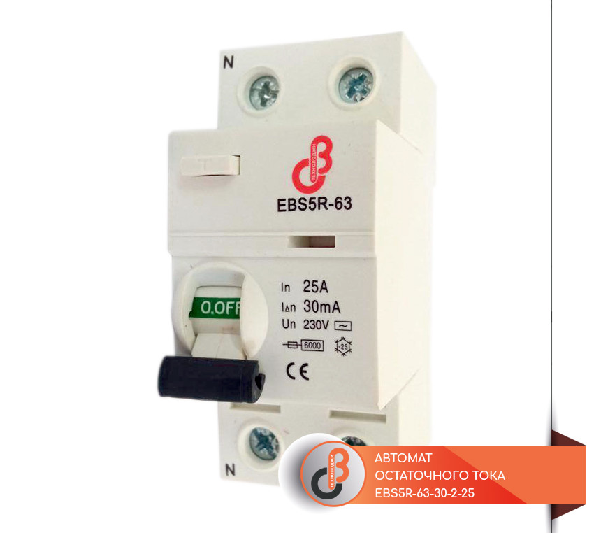 Автомат залишкового струму EBS5R-63-30-2-25
