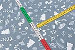 """Лоскут ткани """"Зайчики, мишки и веточки"""" белые на графитовом фоне  (№ 2944), размер 19*160 см, фото 4"""