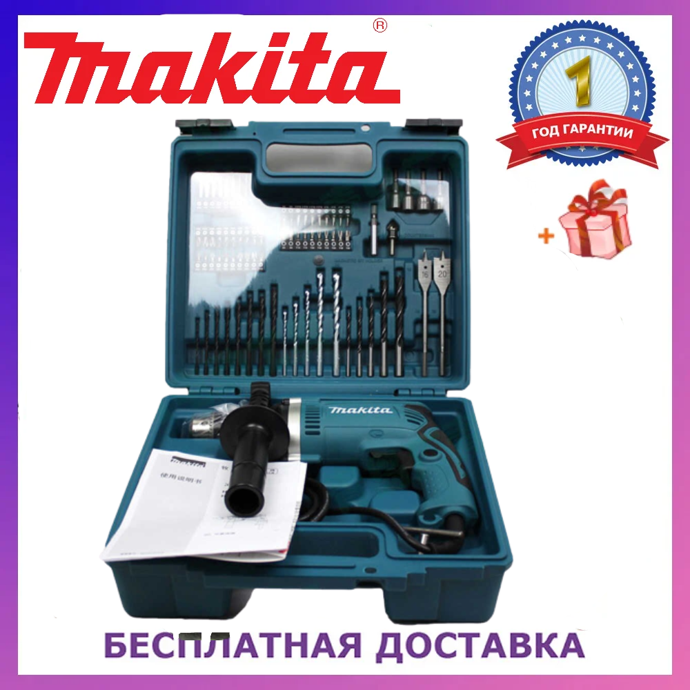 Дрель Makita HP1630 (710 Вт, 0-3200 об./мин.) с набором сверл, бит, камней. Ударная дрель Макита