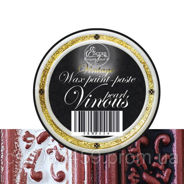 """Восковая краска-паста VINTAGE """"Vinouse pearl"""""""