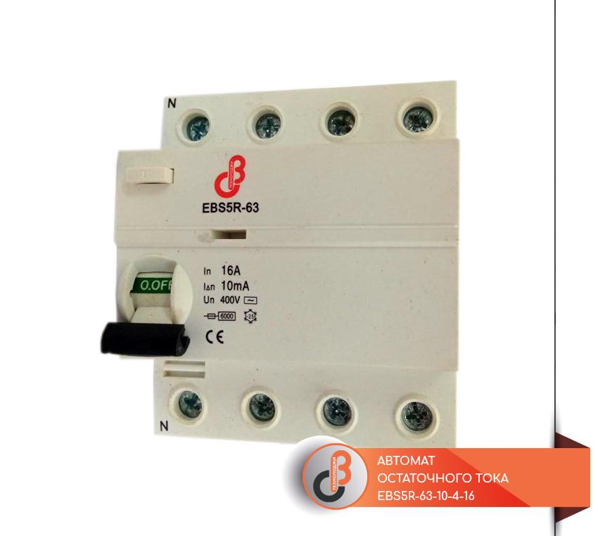 Автомат залишкового струму EBS5R-63-10-4-16