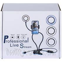 Держатель с LED подсветкой Professional Live Stream (Белый), фото 3
