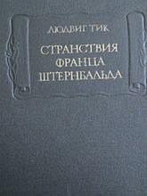 Ік Людвіг. Мандри Франца Штернбальда. Москва Наука 1987р.