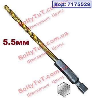 Сверло по металлу Нитридтитанове 5.5 мм HSS, 6-гранный хвостовик, MTX (7172029)