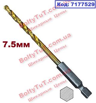 Свердло по металу Нитридтитанове 7.5 мм HSS, 6-гранний хвостовик, MTX (7172029)