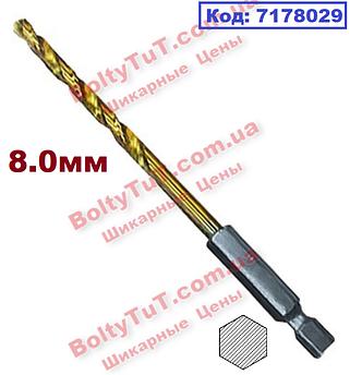 Свердло по металу Нитридтитанове 8 мм HSS, 6-гранний хвостовик, MTX (7172029)