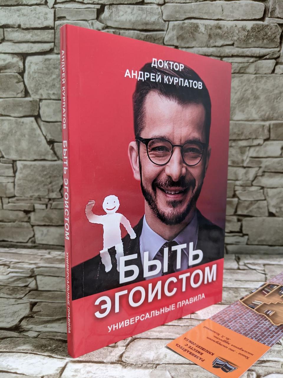 """Книга """"Быть эгоистом""""  Андрей Курпатов"""
