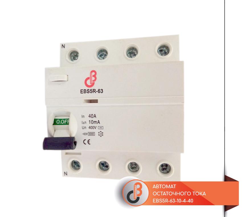 Автомат залишкового струму EBS5R-63-10-4-40