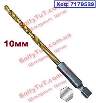 Свердло по металу Нитридтитанове 10 мм HSS, 6-гранний хвостовик, MTX (7172029)