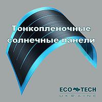 Тонкоплівкові (аморфні) сонячні панелі