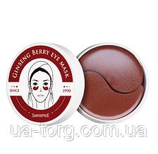 Гидрогелевые патчи под глаза Shangpree Ginseng berry eye mask