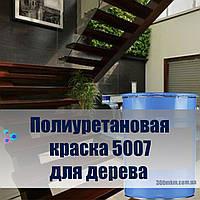 Высококачественная полиуретановая краска для дерева, пола и брусьев дома, стойка