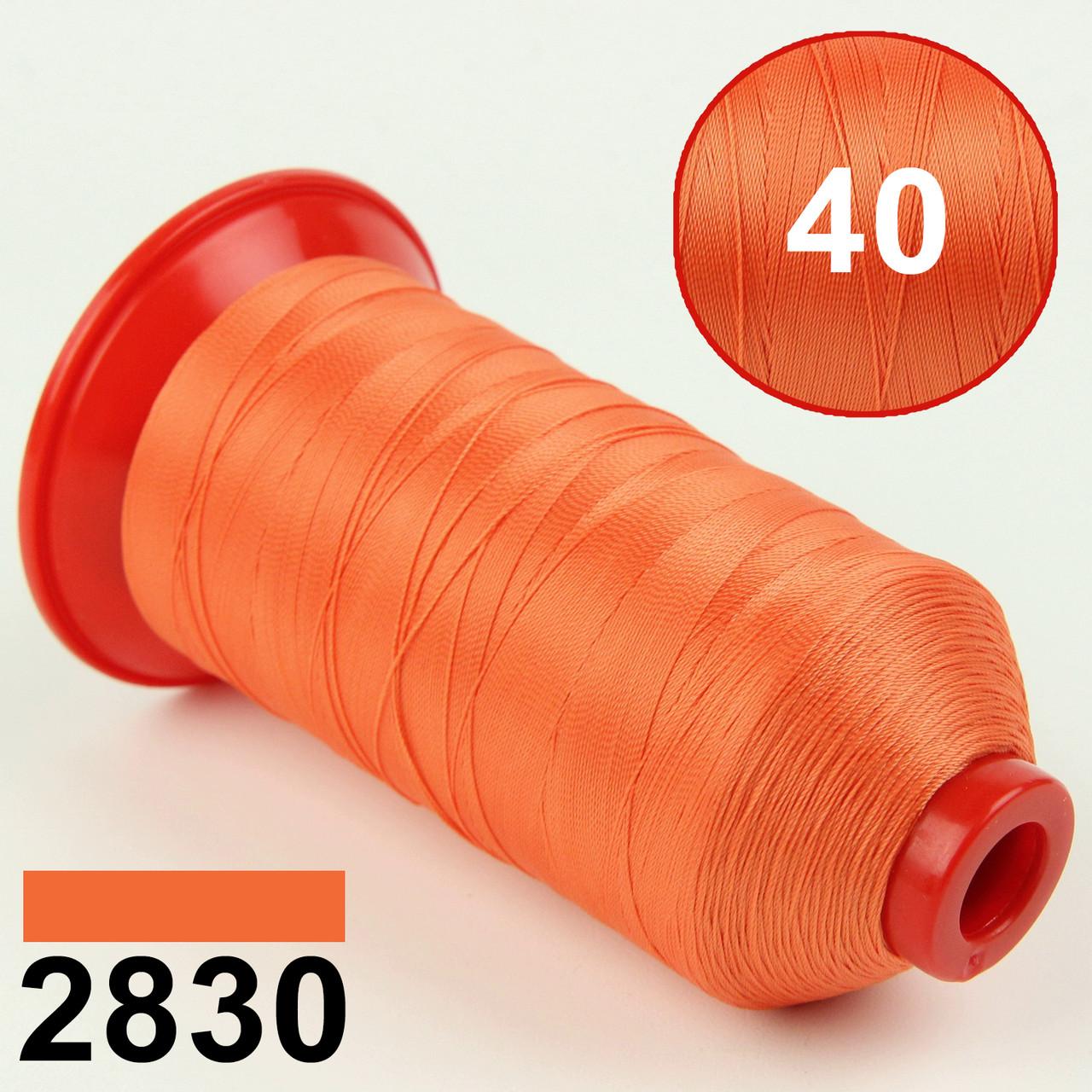 Нитка POLYART(ПОЛИАРТ) N40 колір 2830 оранжевий, для пошиття чохлів на автомобільні сидіння і кермо, 3000м