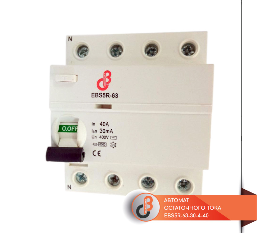 Автомат залишкового струму  EBS5R-63-30-4-40
