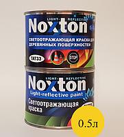 0.5 л Светоотражающая краска для дерева Noxton Light reflective Желтая