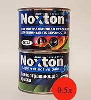 0.5 л Светоотражающая краска для дерева Noxton Light reflective Красная