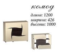 Комод Амулет ДСП, фото 1
