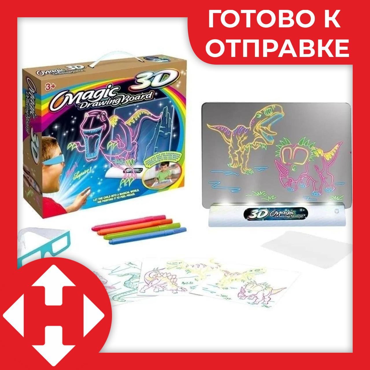 Распродажа! Детская магическая 3d доска - набор для рисования маркером Magic Drawing Board динозавры 6 шт