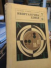 Ходаков. Неорганічна хімія. 7-8 клас. К.,1986..