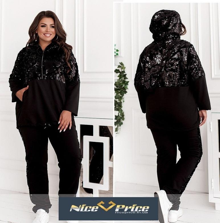 Женский  черный спортивный костюм с пайетками 48-50