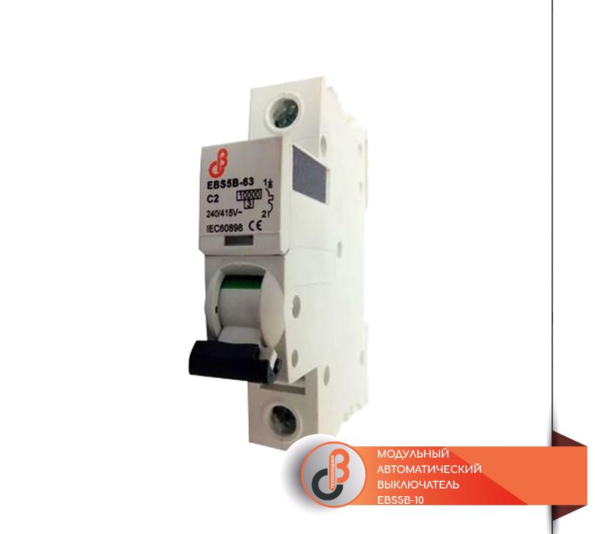 Модульний автоматичний вимикач EBS5B-10