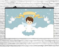 Плакат для праздника З хрещенням! 75х120 см (укр)
