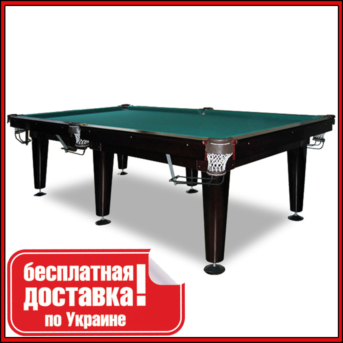 Більярдний стіл для пулу КЛАСИК 11 футів ЛДСП 3.2 м х 1.6 м з натурального дерева