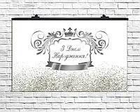 Плакат для праздника З Днем Народження серебро 75х120 см (укр)