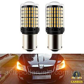 Автомобильная LED лампа 144 диода ЖЕЛТАЯ в  ПОВОРОТ, габариты с цоколем 1156 (P21W) (BA15S) CAN BUS (НЕТ