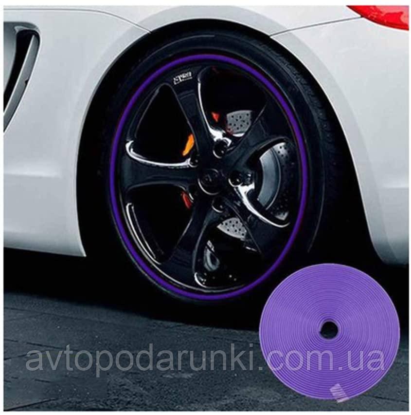 Защитная лента - молдинг на литые диски  Wheel Pro / Фиолетовая / 7,6м