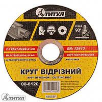 Круг абразивный отрезной для металла 125х1 мм MASTERTOOL 08-8120
