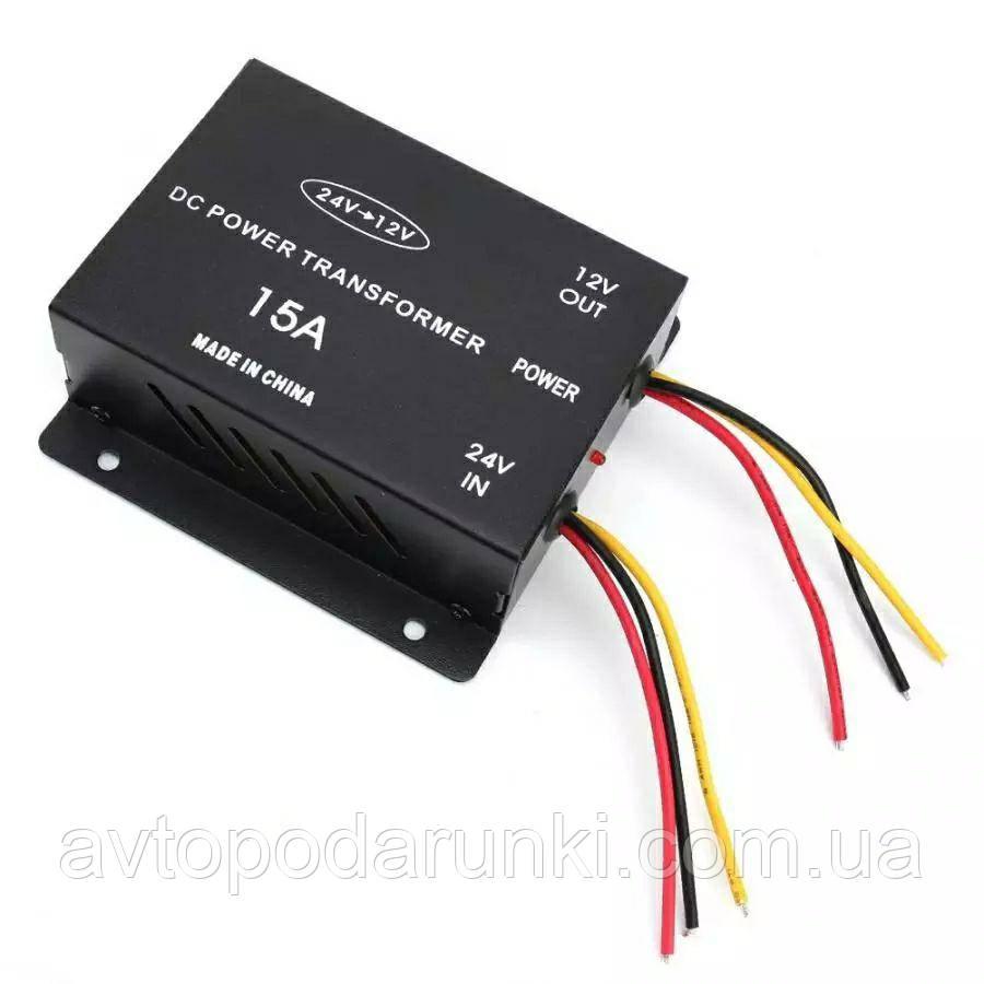 Перетворювач напруги 24V-12V, інвертор автомобільний перетворювач електричного струму ( 15A