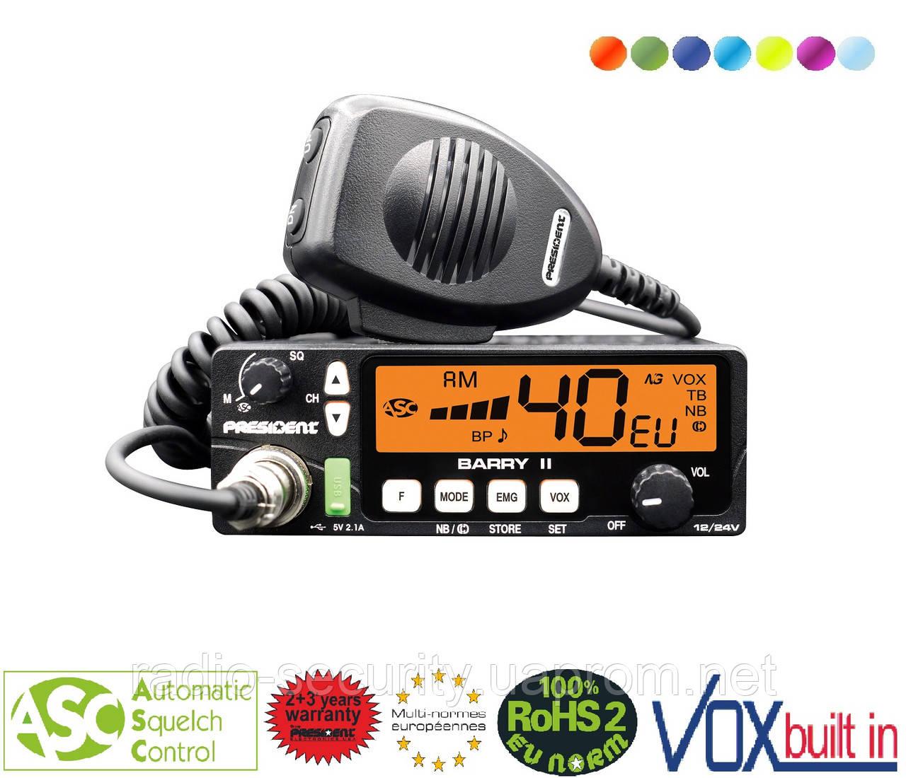 Радіостанція автомобільна PRESIDENT BARRY II AM/FM