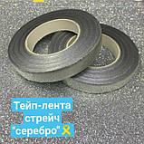 """Тейп-лента стрейч """"Серебро"""" 12 мм, фото 2"""