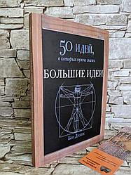 """Книга """"50 идей, о которых нужно знать. Большие идеи"""" Бен Дюпре"""