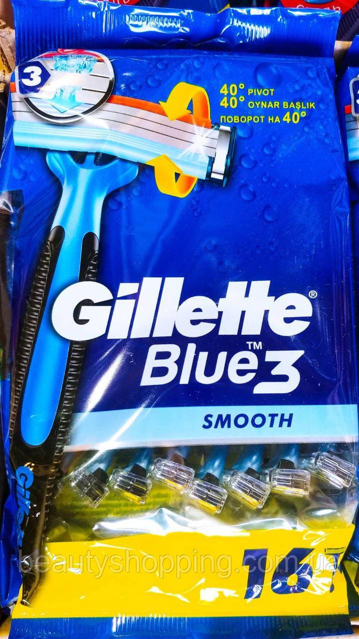 Gillette Blue3 Smooth Sensetive одноразовые станки для бритья 16 штук