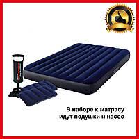 Матрас надувной ортопедический интекс Матрас-кровать для сна полуторный Intex 152х203 Подушки и насос