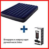 Надувной ортопедический матрас кровать Надувные матрасы интекс для сна одноместный Intex 137х191 Подарок насос