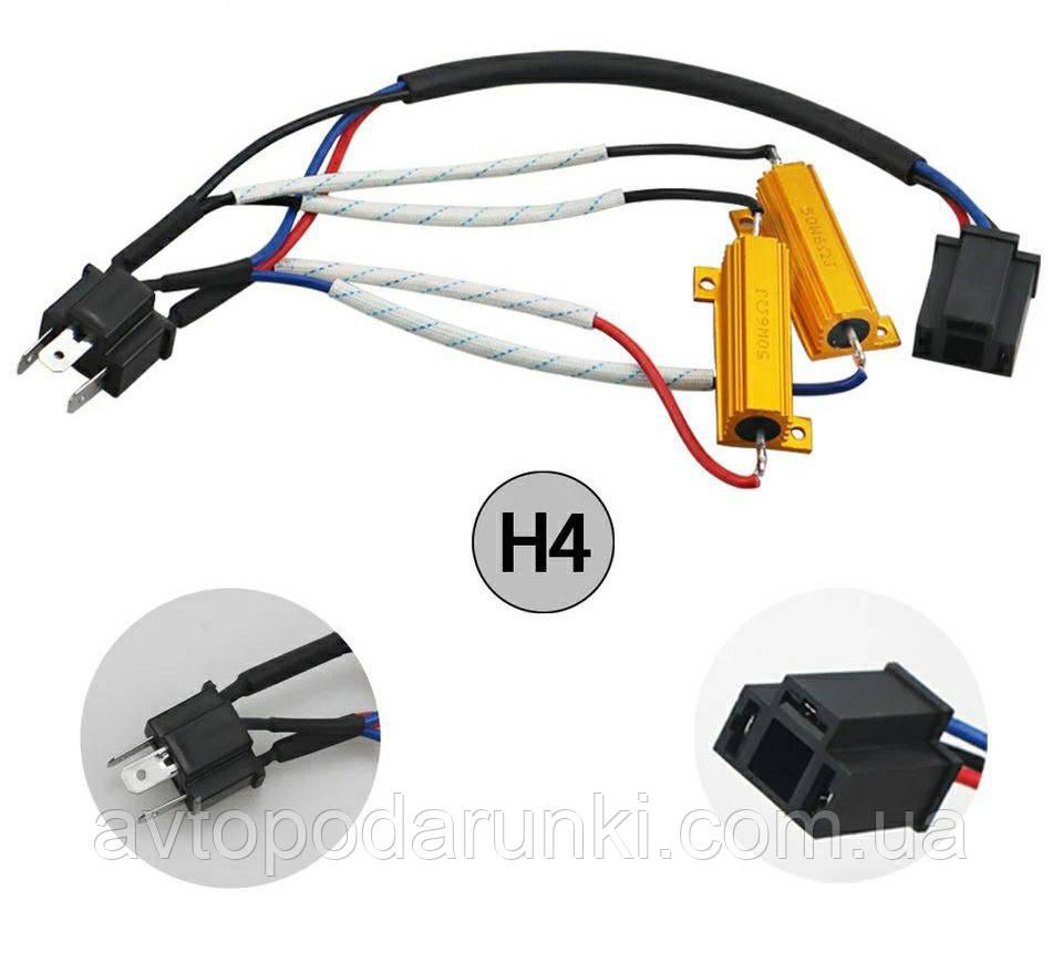 Сопротивление нагрузочное с цоколем H4  Rst 50W 6RJ, резистор, обманка для светодиодных автомобильных ламп